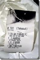 thermal receipt